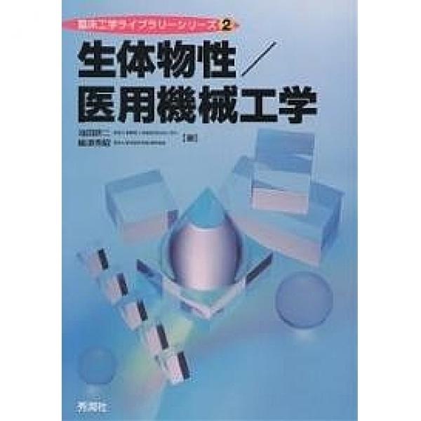 生体物性/医用機械工学/池田研二/嶋津秀昭