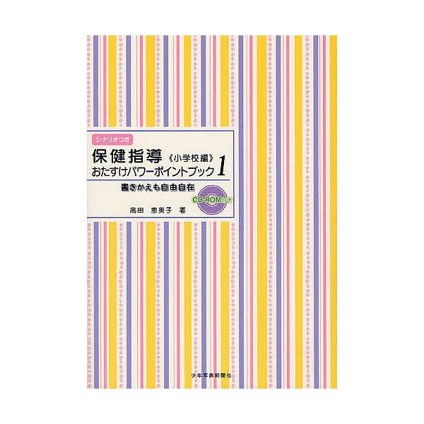 保健指導おたすけパワーポイントブック 書きかえも自由自在 小学校編1/高田恵美子