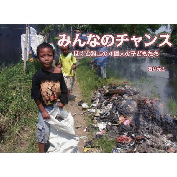 みんなのチャンス ぼくと路上の4億人の子どもたち/石井光太/子供/絵本