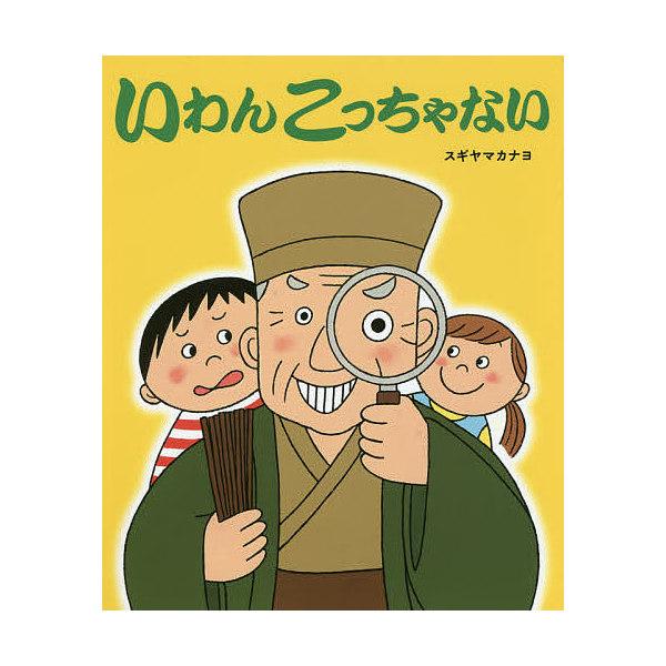いわんこっちゃない/スギヤマカナヨ/子供/絵本