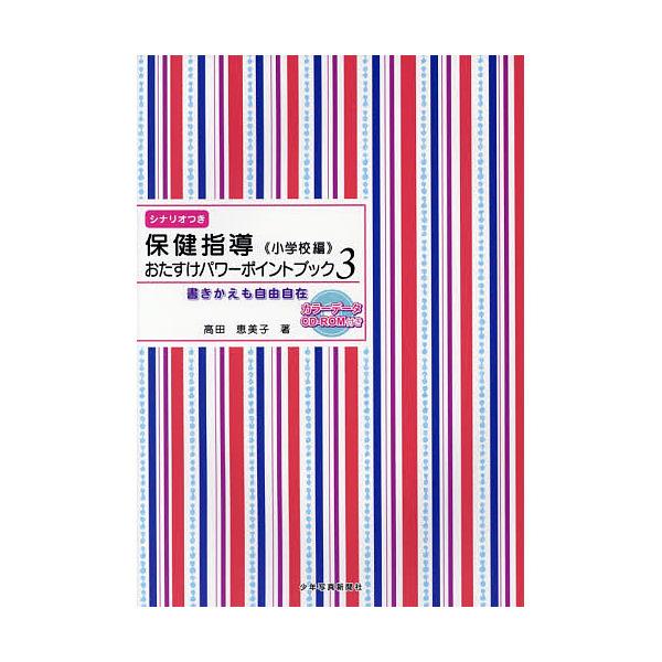 保健指導おたすけパワーポイントブック 書きかえも自由自在 小学校編3/高田恵美子