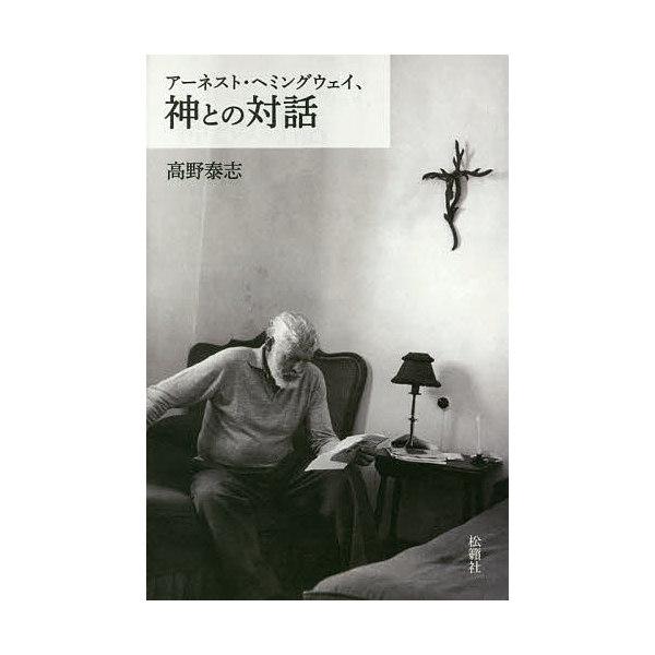 アーネスト・ヘミングウェイ、神との対話/高野泰志