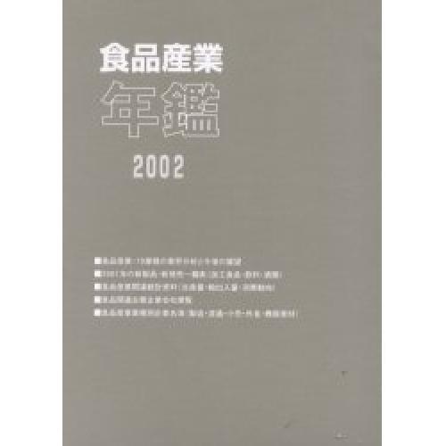 食品産業年鑑 2002