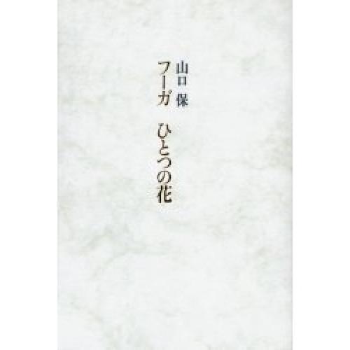 フーガひとつの花/山口保