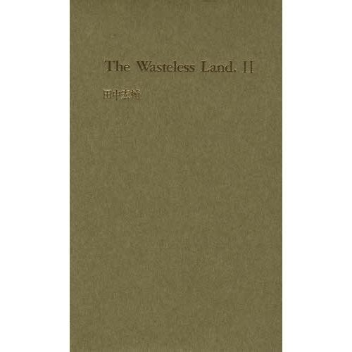 The Wasteless Land 2/田中宏輔