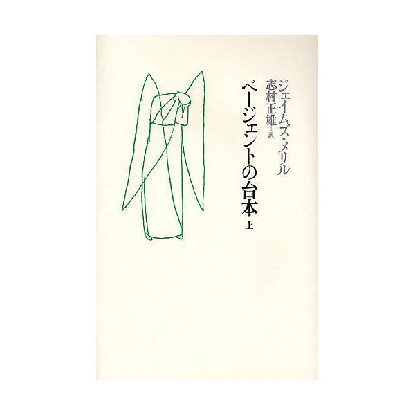 ページェントの台本 上/ジェイムズ・メリル/志村正雄