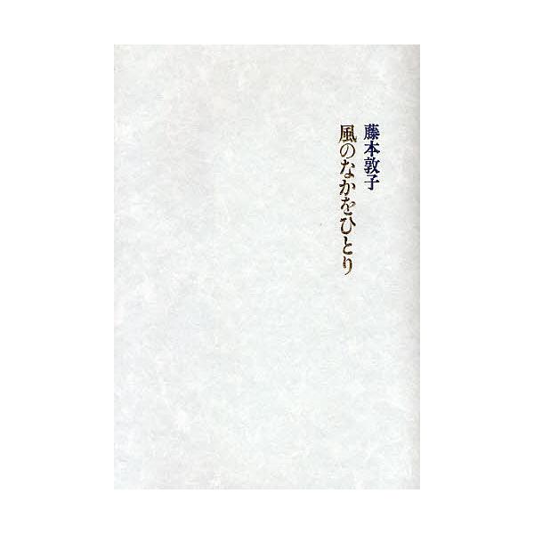 風のなかをひとり/藤本敦子