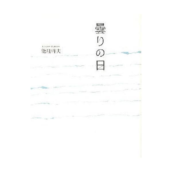 曇りの日/能祖将夫