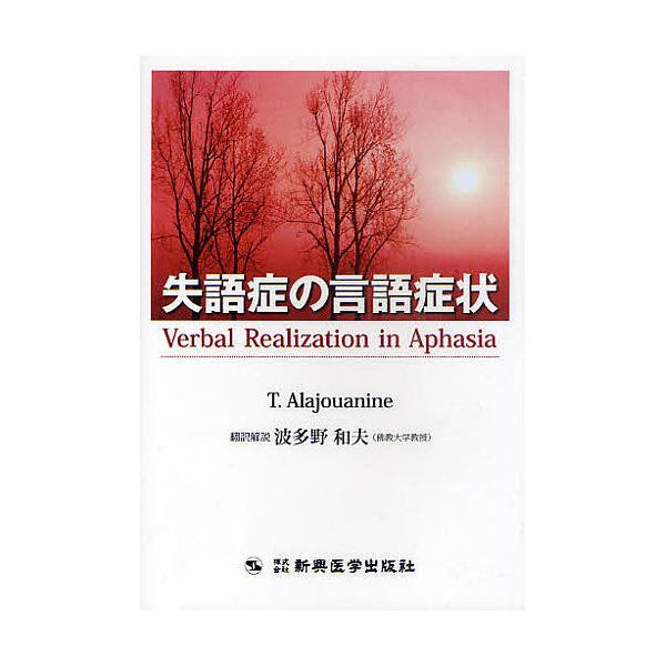 失語症の言語症状/テオフィル・アラジュアニヌ/波多野和夫