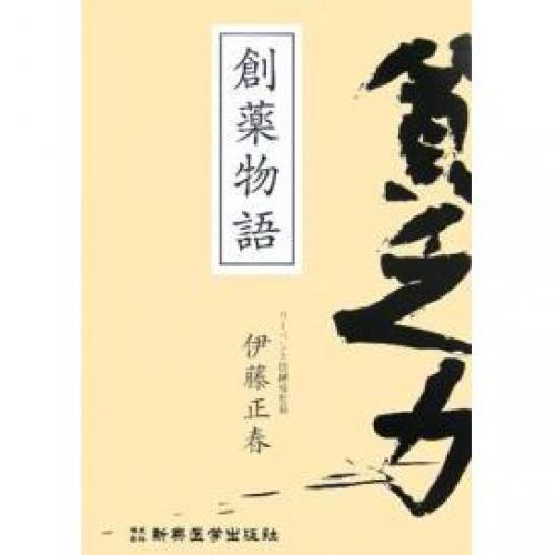 創薬物語 貧乏力/伊藤正春