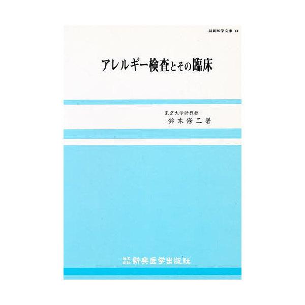 アレルギー検査とその臨床/鈴木修二