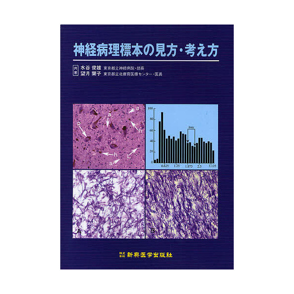 神経病理標本の見方・考え方/水谷俊雄/望月葉子