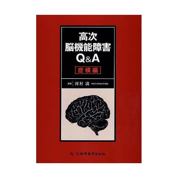 高次脳機能障害Q&A 症候編/河村満