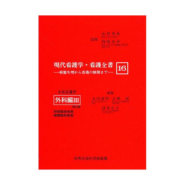 現代看護学・看護全書 病態生理から看護の展開まで 16/土田嘉昭