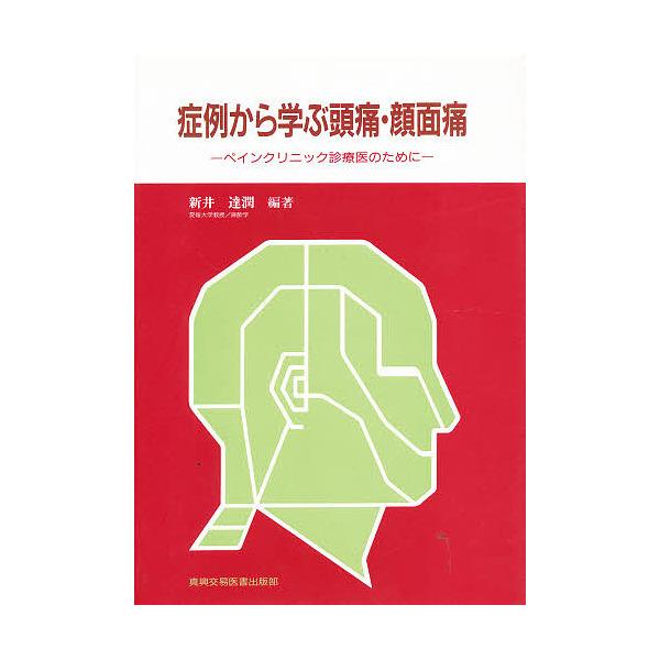 症例から学ぶ頭痛・顔面痛 ペインクリニック診療医のために/新井達潤