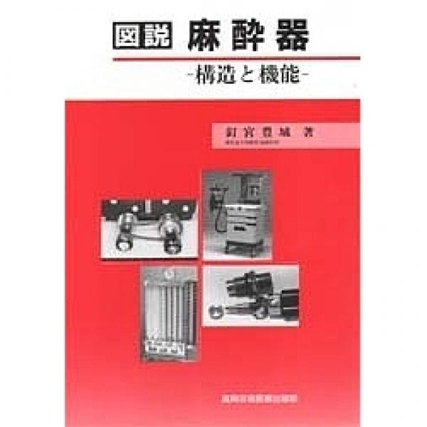 〈図説〉麻酔器 構造と機能/釘宮豊城