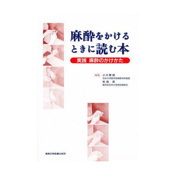 麻酔をかけるときに読む本 実践麻酔のかけかた/小川節郎/佐伯茂