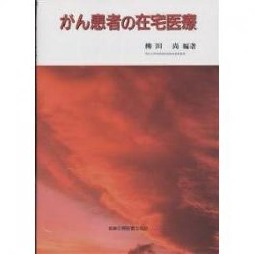 がん患者の在宅医療/柳田尚