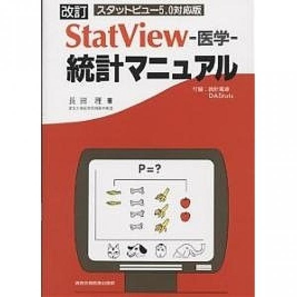StatView-医学-統計マニュアル/長田理