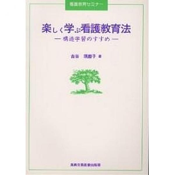 楽しく学ぶ看護教育法 構造学習のすすめ/吉谷須磨子
