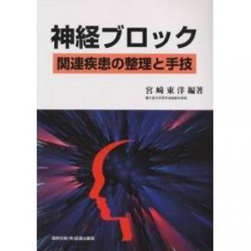 神経ブロック 関連疾患の整理と手技/宮崎東洋