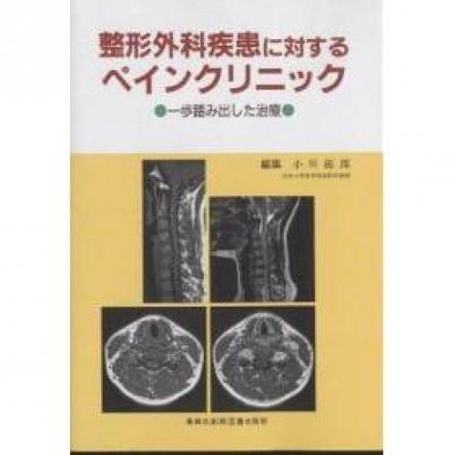 整形外科疾患に対するペインクリニック 一歩踏み出した治療/小川節郎