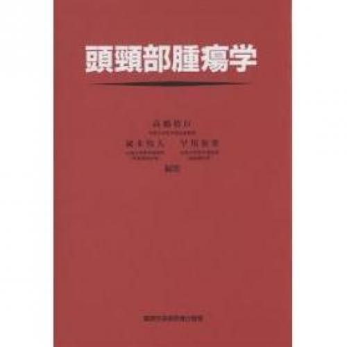 頭頚部腫瘍学/高橋廣臣