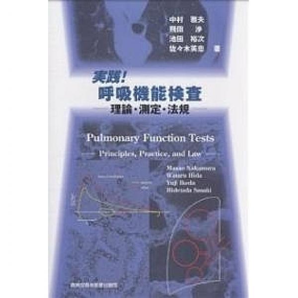 実践!呼吸機能検査 理論・測定・法規/中村雅夫