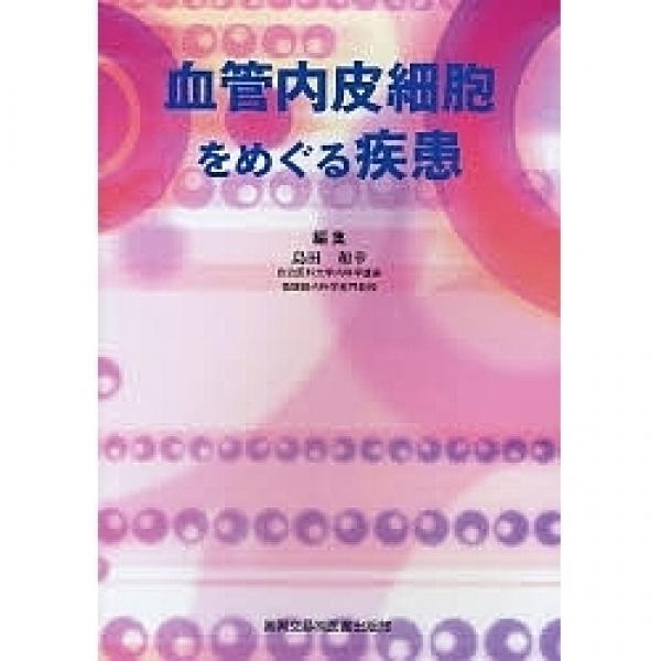 血管内皮細胞をめぐる疾患/島田和幸
