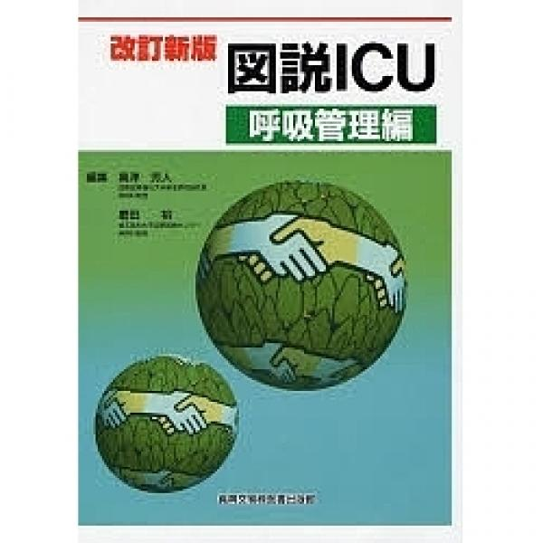 図説ICU 呼吸管理編/奥津芳人/磨田裕