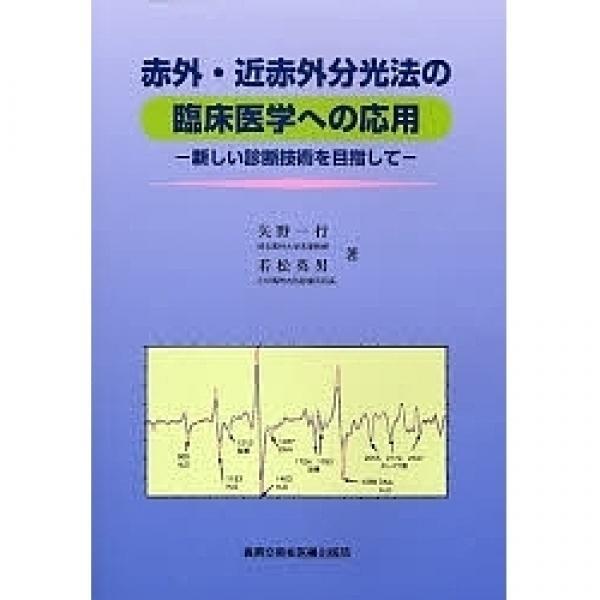 赤外・近赤外分光法の臨床医学への応用 新しい診断技術を目指して/矢野一行/若松英男