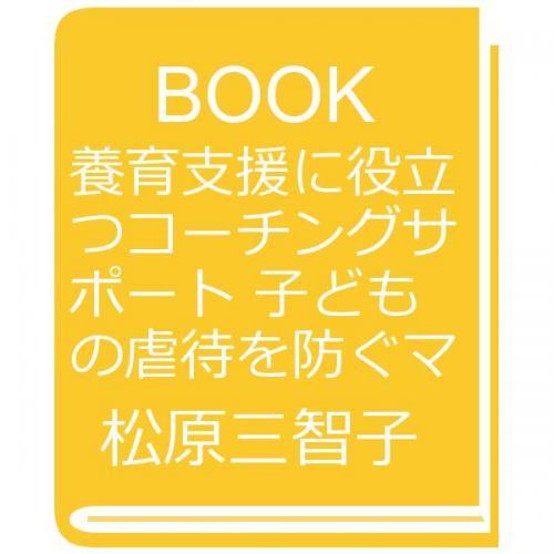 養育支援に役立つコーチングサポート 子どもの虐待を防ぐマルトリートメントの発見/松原三智子