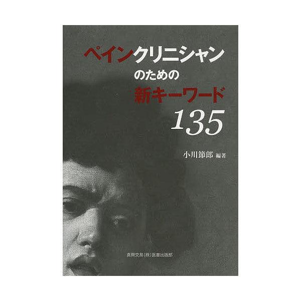ペインクリニシャンのための新キーワード135/小川節郎