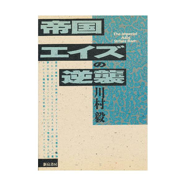 帝国エイズの逆襲/川村毅