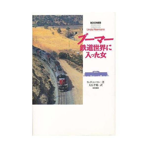 ブーマー鉄道世界に入った女/リンダ・ニーマン/大石千鶴