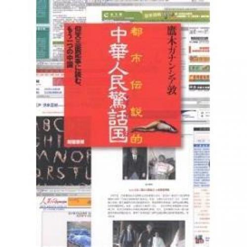 都市伝説的中華人民驚話国 仰天三面記事に読む、もう一つの中国/鷹木ガナンシア敦