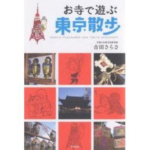 お寺で遊ぶ東京散歩/吉田さらさ