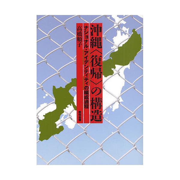 沖縄〈復帰〉の構造 ナショナル・アイデンティティの編成過程/高橋順子