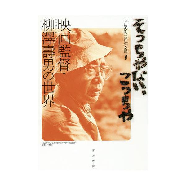 そっちやない、こっちや 映画監督・柳澤壽男の世界/岡田秀則/浦辻宏昌