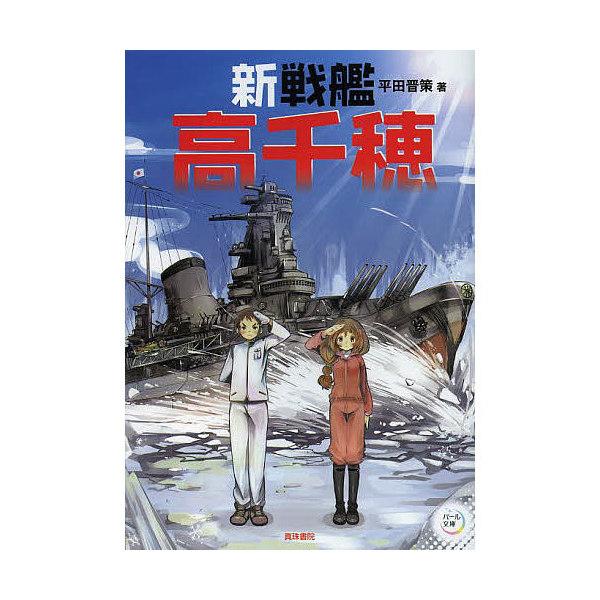 新戦艦高千穂/平田晋策