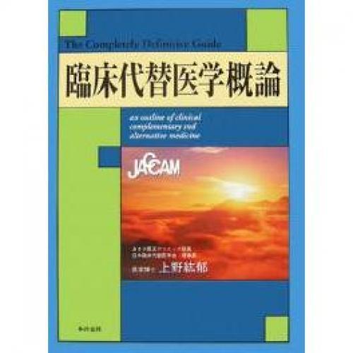 臨床代替医学概論/上野紘郁