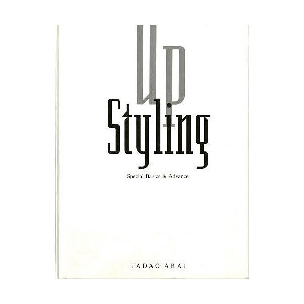 up Styling 1/新井唯夫