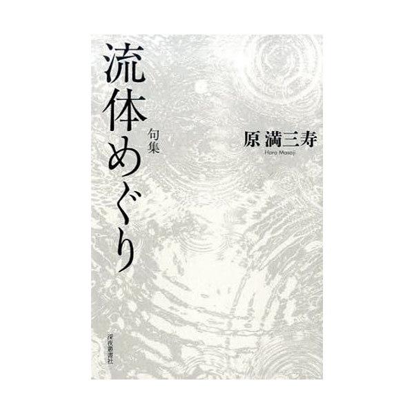 流体めぐり 句集/原満三寿
