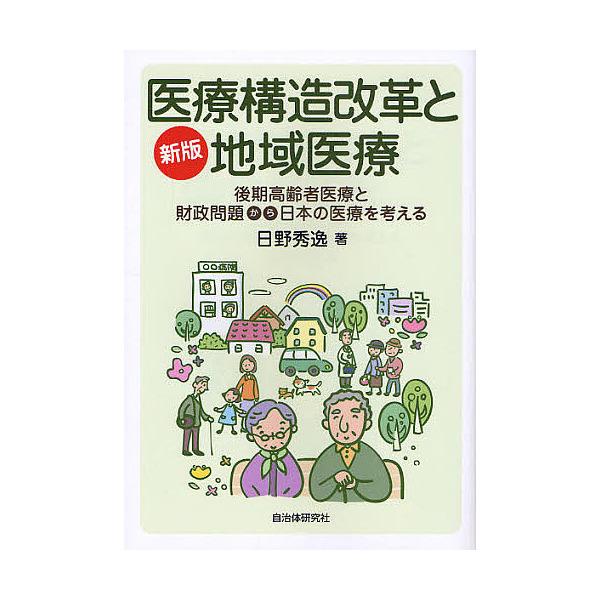 医療構造改革と地域医療 後期高齢者医療と財政問題から日本の医療を考える/日野秀逸