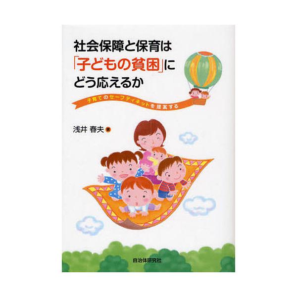 社会保障と保育は「子どもの貧困」にどう応えるか 子育てのセーフティネットを提案する/浅井春夫