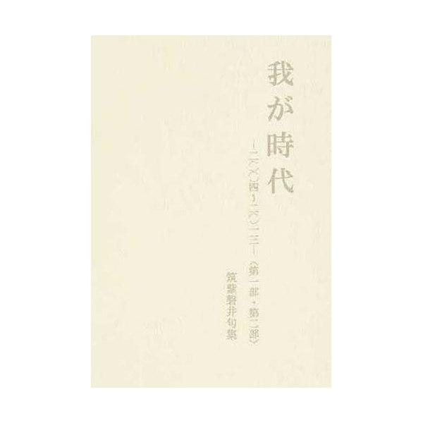 我が時代-二〇〇四~二〇一三-第一部・第/筑紫磐井