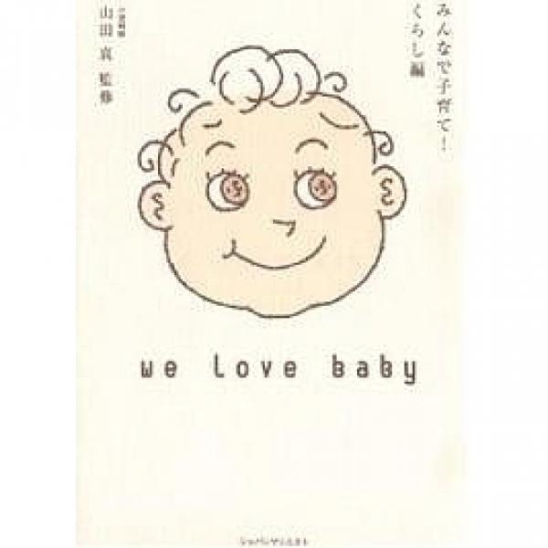 みんなで子育て! we love baby くらし編