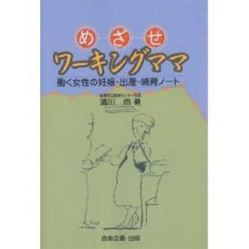 めざせワーキングママ 働く女性の妊娠・出産・哺育ノート/清川尚