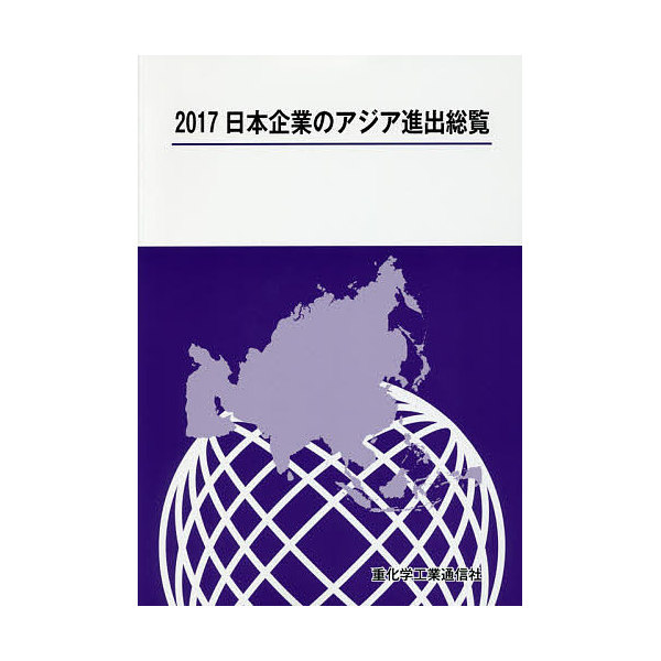 日本企業のアジア進出総覧 2017/重化学工業通信社