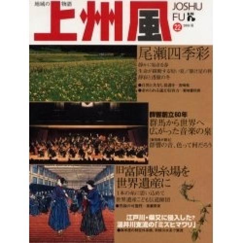 上州風 22